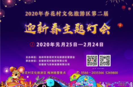 池州(zhou)杏花村文化旅游區將舉辦迎新春主題燈會