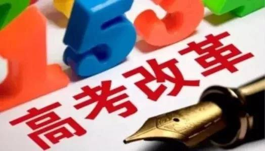 安徽(hui)省教(jiao)育廳︰適時啟動(dong)高考綜(zong)合改革方案