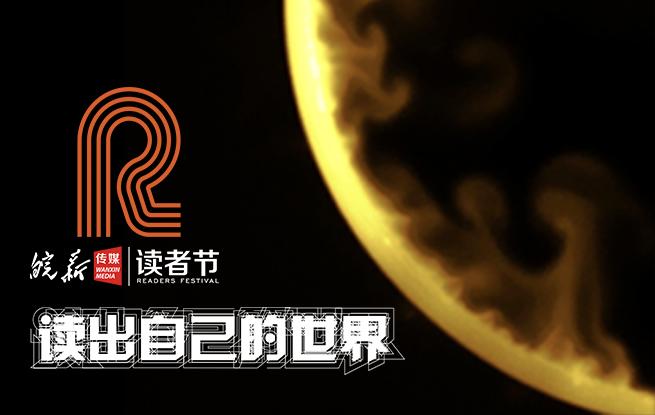 2020皖新(xin)傳(chuan)媒(mei)讀者節將于1月18日啟動