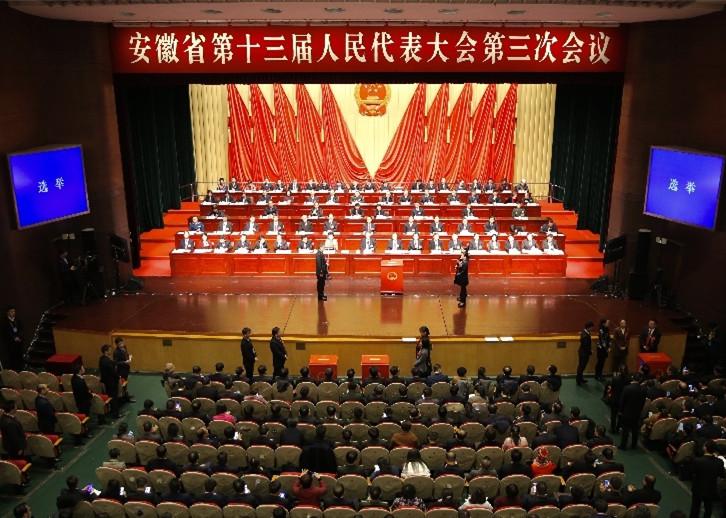 安徽省第十三屆人民代表大會第三次會議勝利閉幕