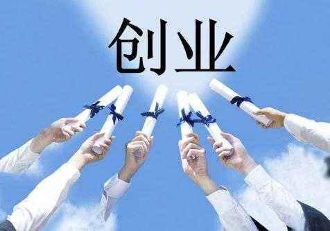 安徽(hui)︰大學生返鄉創辦小微企業dao)苫00萬(wan)元(yuan)創業擔保貸款