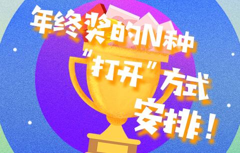 """年終獎的N種""""打開(kai)""""方式,安排!"""