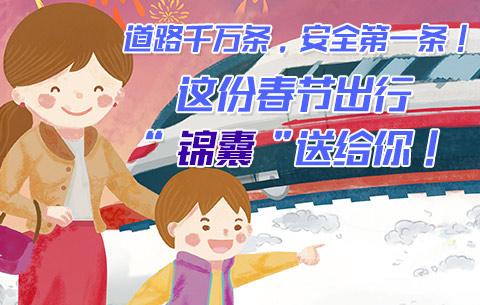"""道路(lu)千萬(wan)條,安全第(di)一條!這份春節出行""""錦(jin)囊""""送給你!"""
