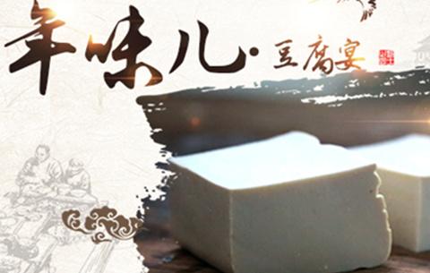 年味兒·豆腐宴(yan)