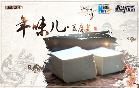 【四季的味道IV】年味兒·豆腐宴