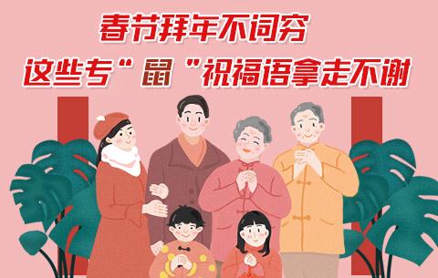 """春hang)詘bai)年不(bu)詞窮rui) 廡┬zhuan)""""鼠""""祝福語(yu)拿(na)走不(bu)謝"""