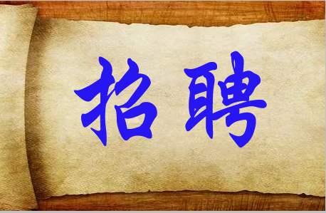 安慶師大公開(kai)招聘碩士32名(ming)