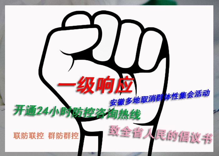 """睿思特(te)刊(安徽(hui)?1月25日)︰面對(dui)疫情(qing),他們是最美""""逆行者"""""""