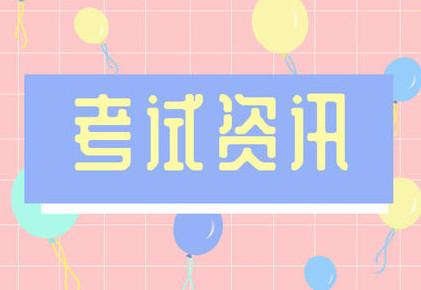關于推遲舉(ju)行2020年省外(wai)院校(xiao)在皖(wan)設點藝術(shu)類專業校(xiao)考考試的公告