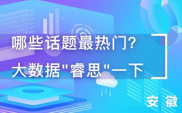 """睿思特刊(安徽·1月28日): """"你'逃跑'的樣子,真(zhen)帥!"""""""