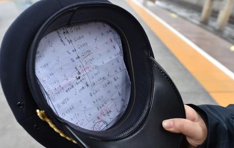 帽子裏的列車時刻表