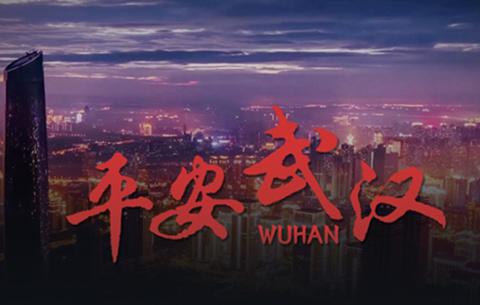 MV:平安武漢