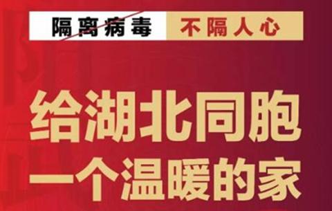 """阜陽開放10家定點酒店,為湖北同胞""""安家"""""""