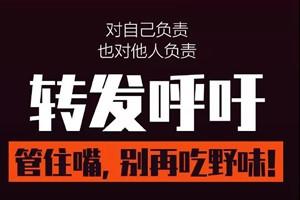 安徽省禁止一切形式 野生動(dong)物(wu)交易