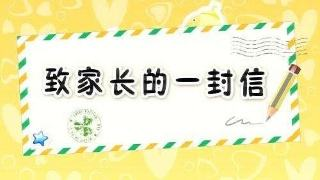 致全省廣大(da)學生和家長的nan)環feng)信