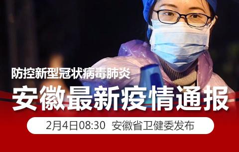 防控新型冠狀病毒肺炎 安徽最新疫情通報