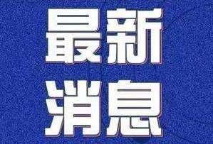 2月6日安徽省報告新(xin)型冠狀(zhuang)病毒感染(ran)的肺炎疫情情況(kuang)
