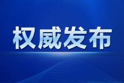 2月6日安徽(hui)省報告新型冠狀病毒(du)感染的肺炎疫情(qing)情(qing)況