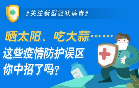 曬太陽、吃大蒜(suan)……這些疫(yi)情防護誤區(qu)你中(zhong)招了(liao)嗎(ma)?