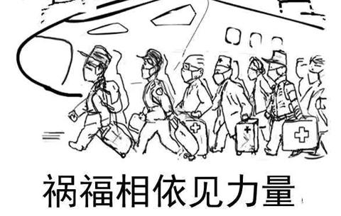 抗疫漫(man)筆︰禍(huo)福(fu)相(xiang)依見力量(liang)
