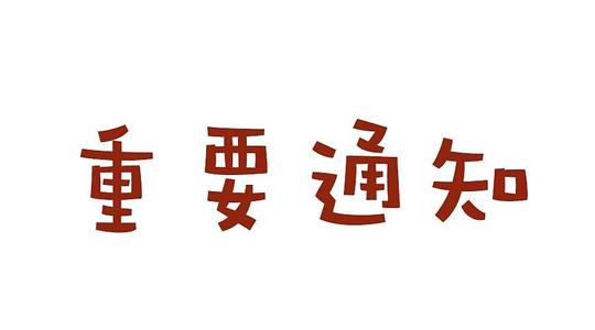 安bu)hui)印發高等學(xue)校開(kai)學(xue)工作指南 高校可錯峰(feng)安排返校時間
