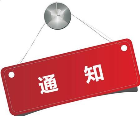 安bu)hui)印發普通中(zhong)小學(xue)幼兒園開(kai)學(xue)工作指南 錯時安排入校離校時間