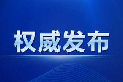 2月8日安徽省報告新(xin)型冠狀(zhuang)病毒感染(ran)的肺炎疫情情況(kuang)