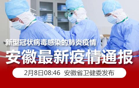 新(xin)型冠狀(zhuang)病毒感染(ran)的肺炎疫情 安徽最(zui)新(xin)疫情通報