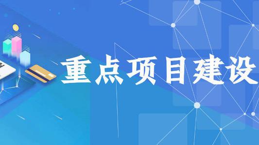 安徽(hui)省全力做好投資和重點項目建設