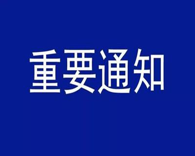 密切接觸者將(jiang)由居家觀察(cha)轉為(wei)定點隔離
