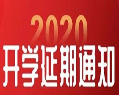 安徽(hui)︰各級各類學校(xiao)2月底前不開學