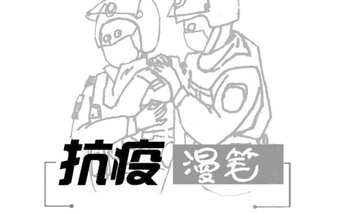 """抗疫漫(man)筆︰疫情面前(qian),你是(shi)哪種(zhong)""""士""""?"""