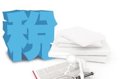 這些情況免稅!安徽出臺17條措施強化稅費政策支持