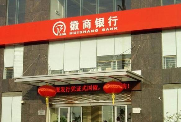 """""""三度""""戰""""疫"""" 徽商銀(yin)行全力保障金融服務"""