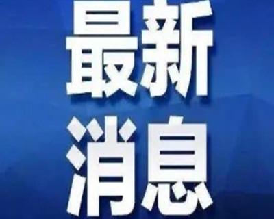 安徽省七部門研究出臺10條具體舉措