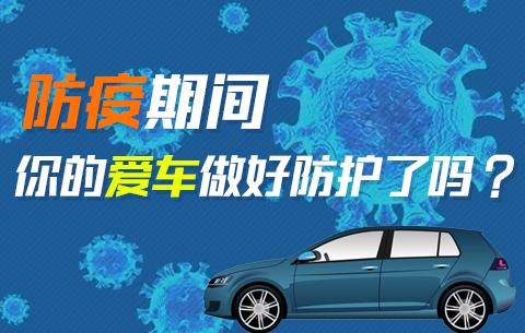 防疫期間,你的愛(ai)車做好防護了嗎?