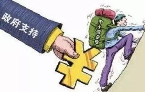 安徽二十條舉措鼎力扶持中小微企業