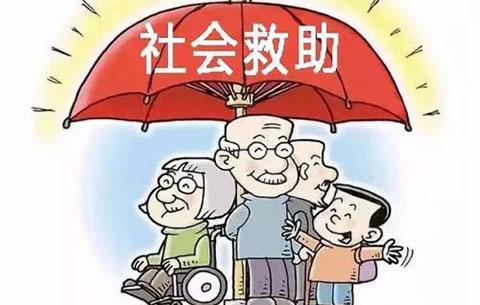 安徽省出臺多項社會救助舉措