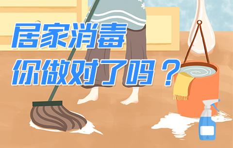 居家消(xiao)毒,你做對了嗎?