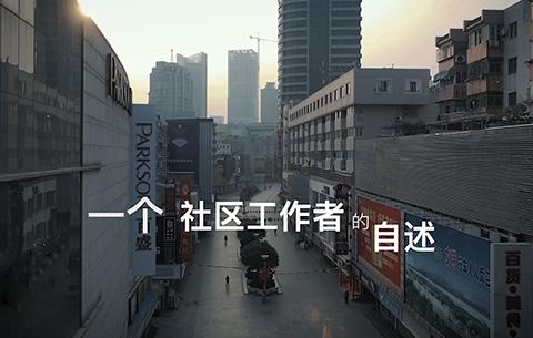 一個社區工作者的自(zi)述(shu)