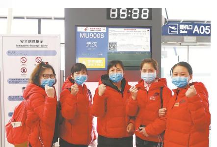 安徽省第五批支援湖北醫療隊飛赴武漢