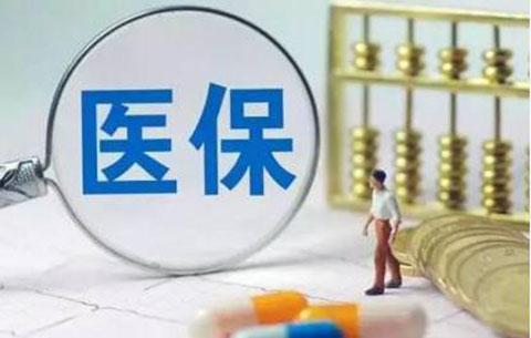 安徽城鎮職工醫保可延期補繳補辦