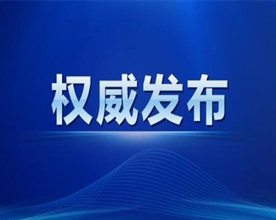 2月18日安徽省報告新冠肺炎疫情情況