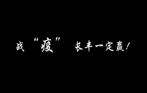 """戰""""疫"""" 長豐一定贏!"""