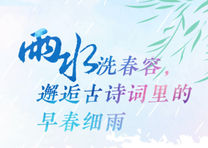 雨水洗(xi)chuang)喝藎 忮斯攀 世li)的早春(chun)細(xi)雨