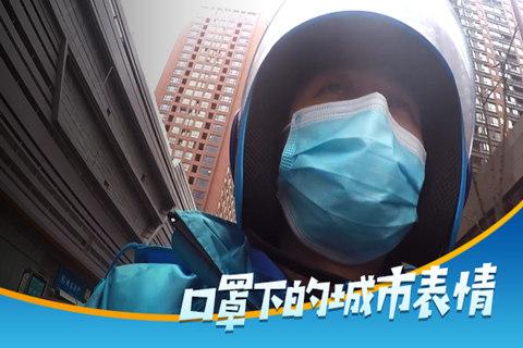 微(wei)視頻︰口罩下的城市表情