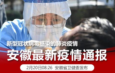 新型冠狀病毒感染的肺(fei)炎疫情 安徽最新疫情通報