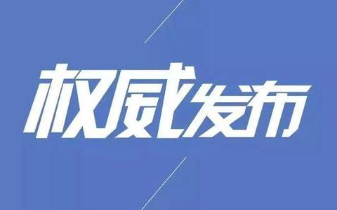 劉孝華任安徽省委常委