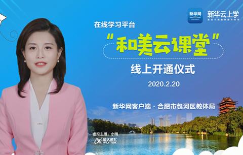 """新華網客tu)?ldquo;和美雲(yun)課堂(tang)""""正(zheng)式上線!"""