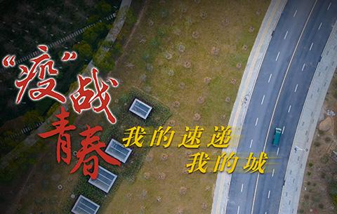 """""""疫""""戰jiao)qing)春我(wo)的速遞我(wo)的城(cheng)"""